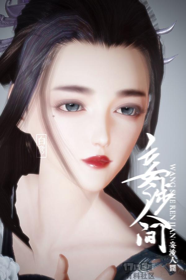 @妄涉人间-成女-白鹭1.jpg