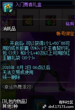 QQ截图20180712170933.png