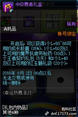 QQ截图20180712172524.png
