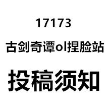 17173古剑奇谭ol捏脸站投稿/使用须知