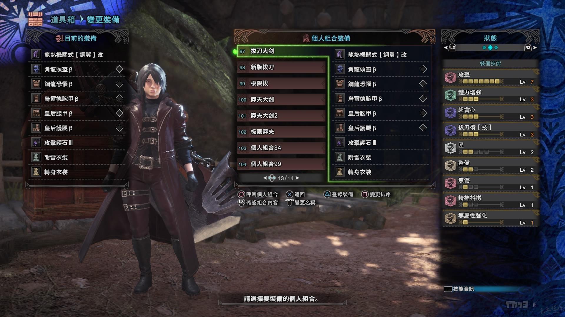 Monster Hunter_ World_20180814033310.jpg