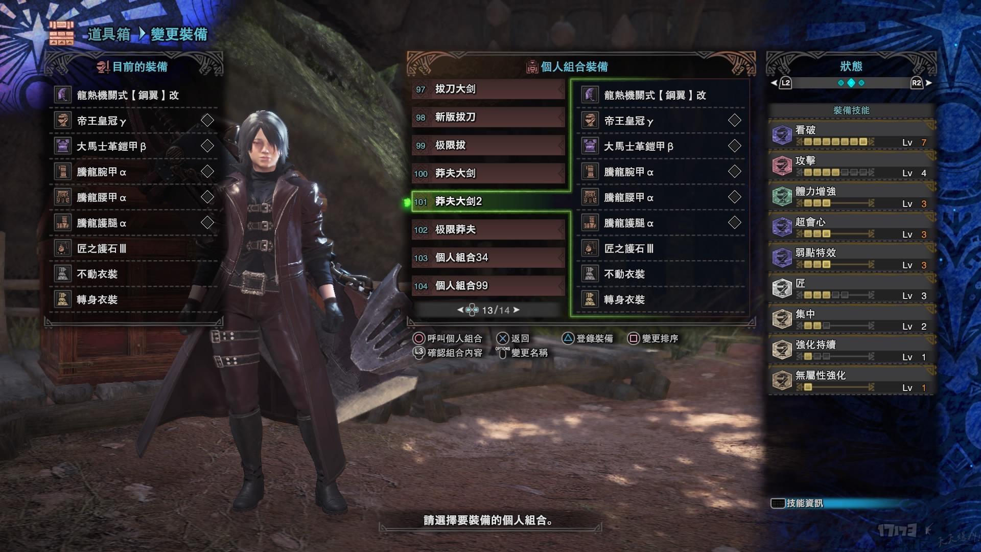 Monster Hunter_ World_20180814033415.jpg