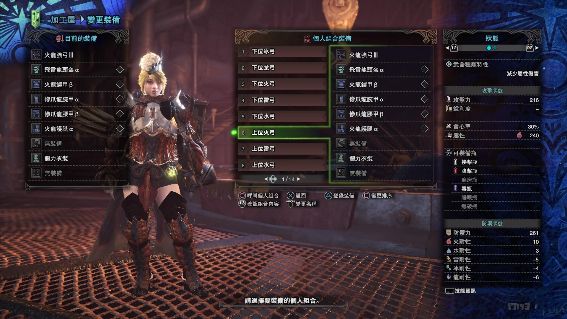 Monster Hunter_ World_20180814204016.jpg