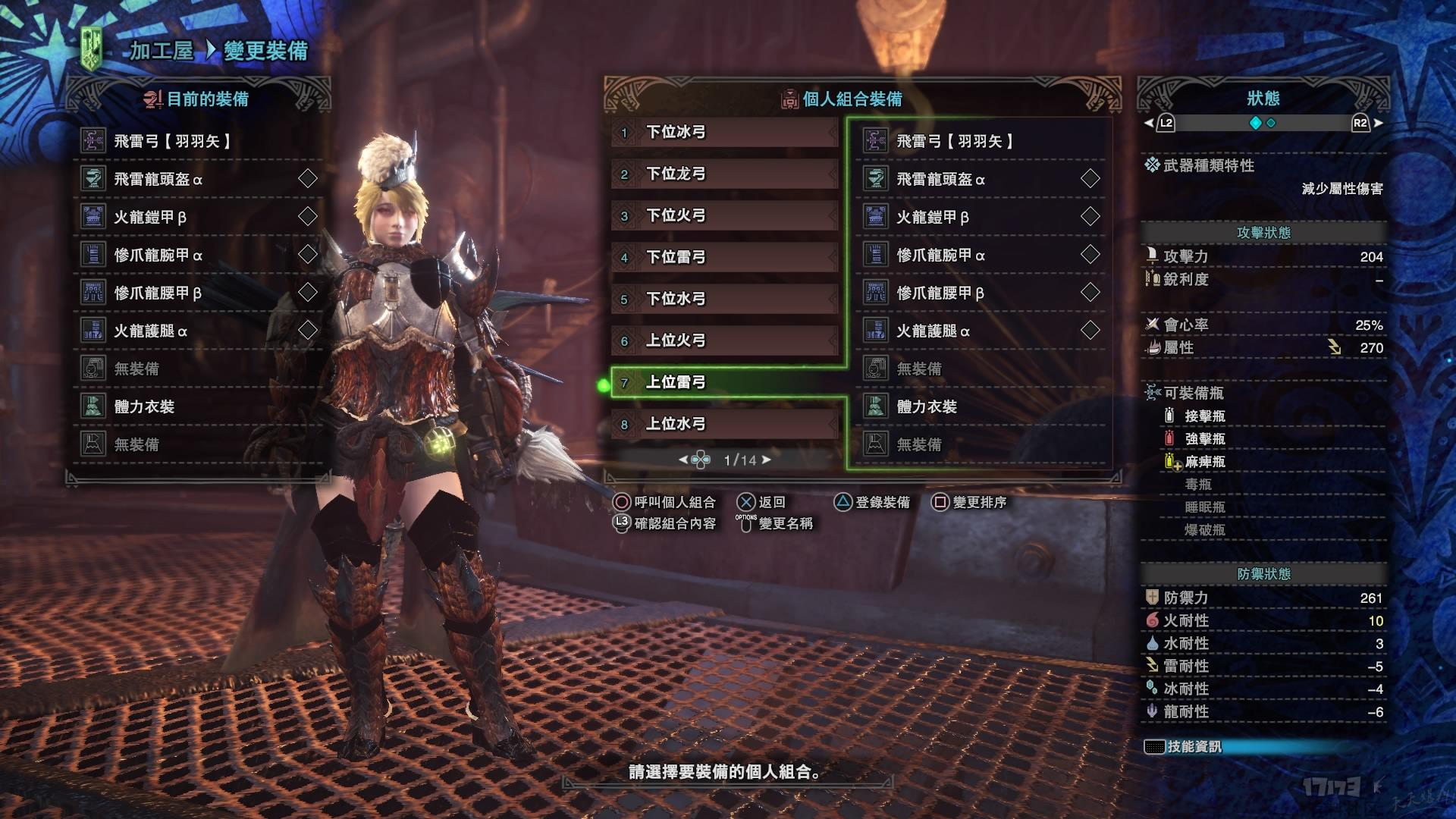 Monster Hunter_ World_20180814204026.jpg