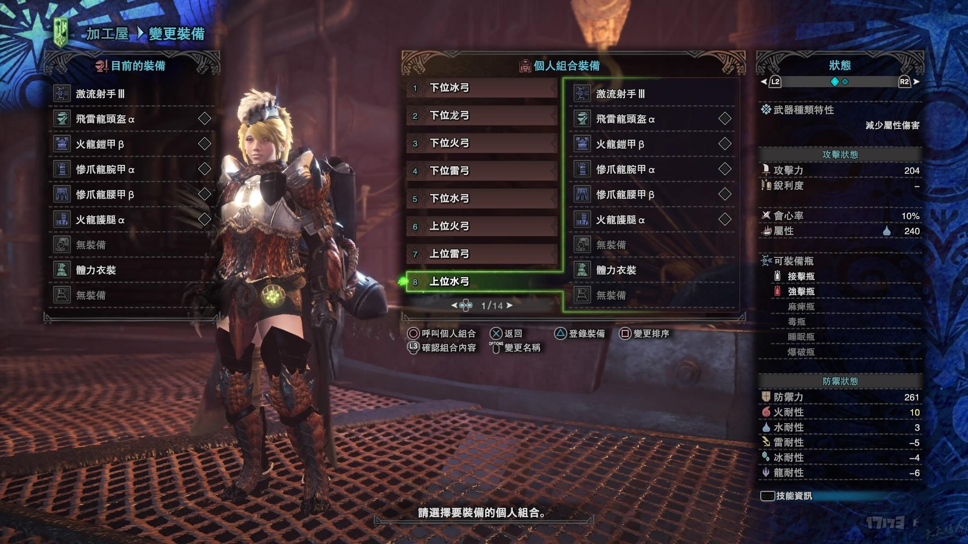 Monster Hunter_ World_20180814204100.jpg