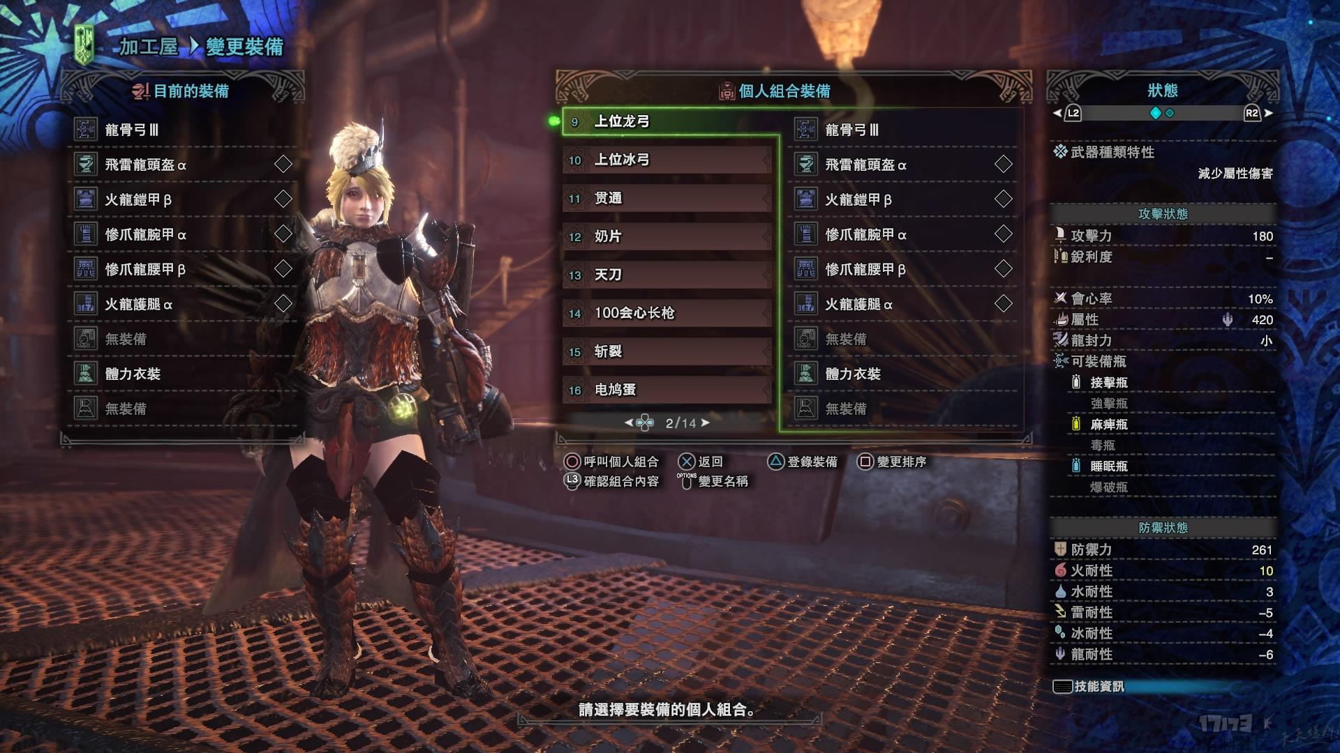 Monster Hunter_ World_20180814204115.jpg