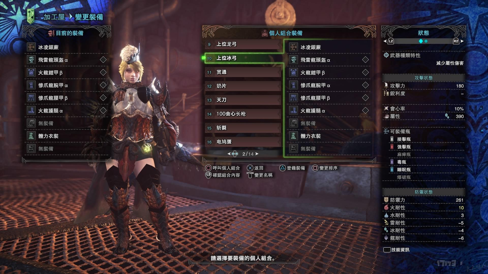 Monster Hunter_ World_20180814204129.jpg