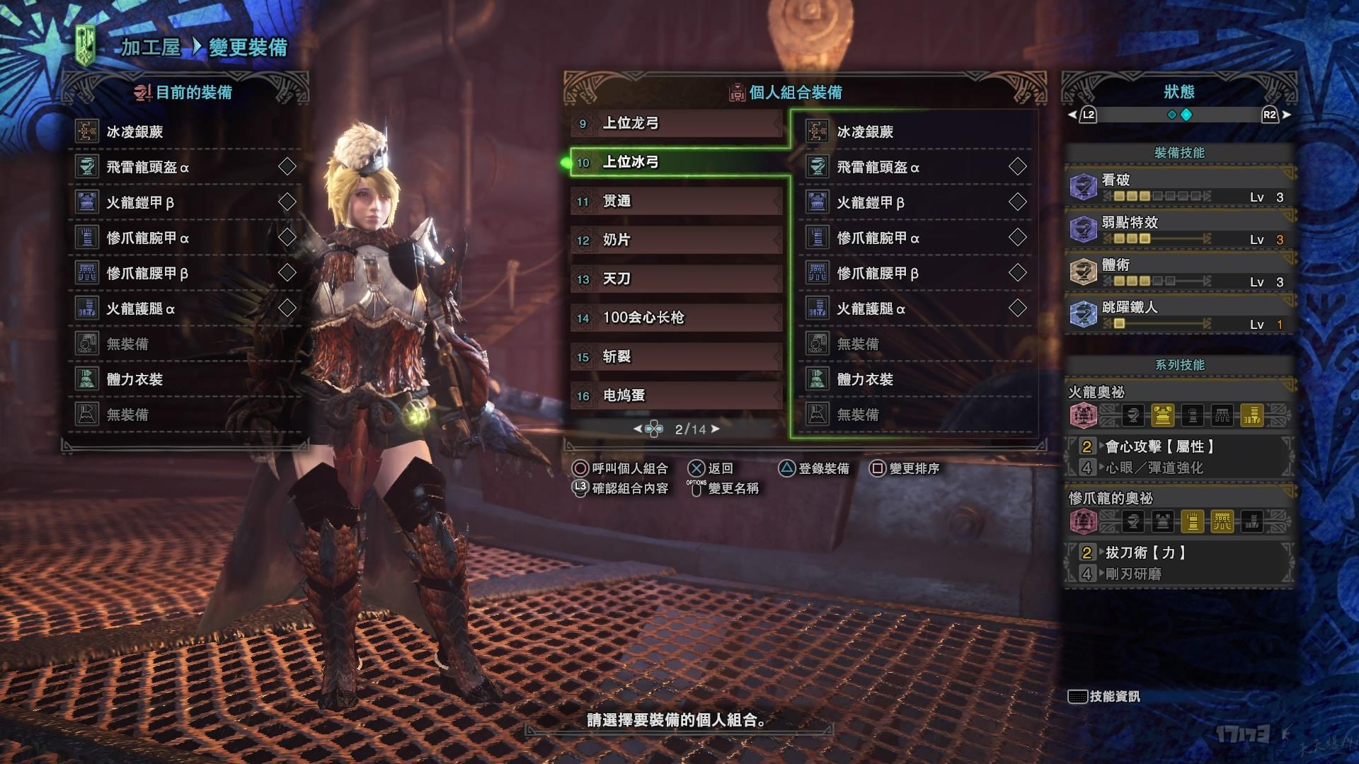 Monster Hunter_ World_20180814204143.jpg