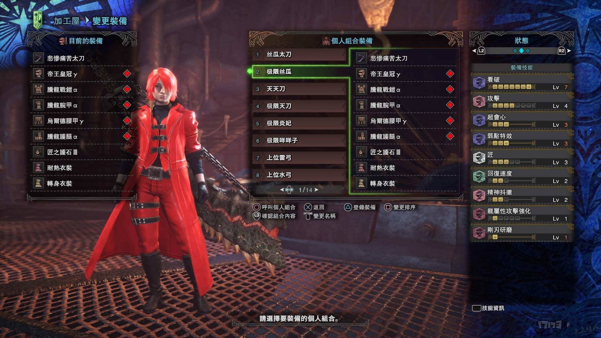 Monster Hunter_ World_20180815234224.jpg