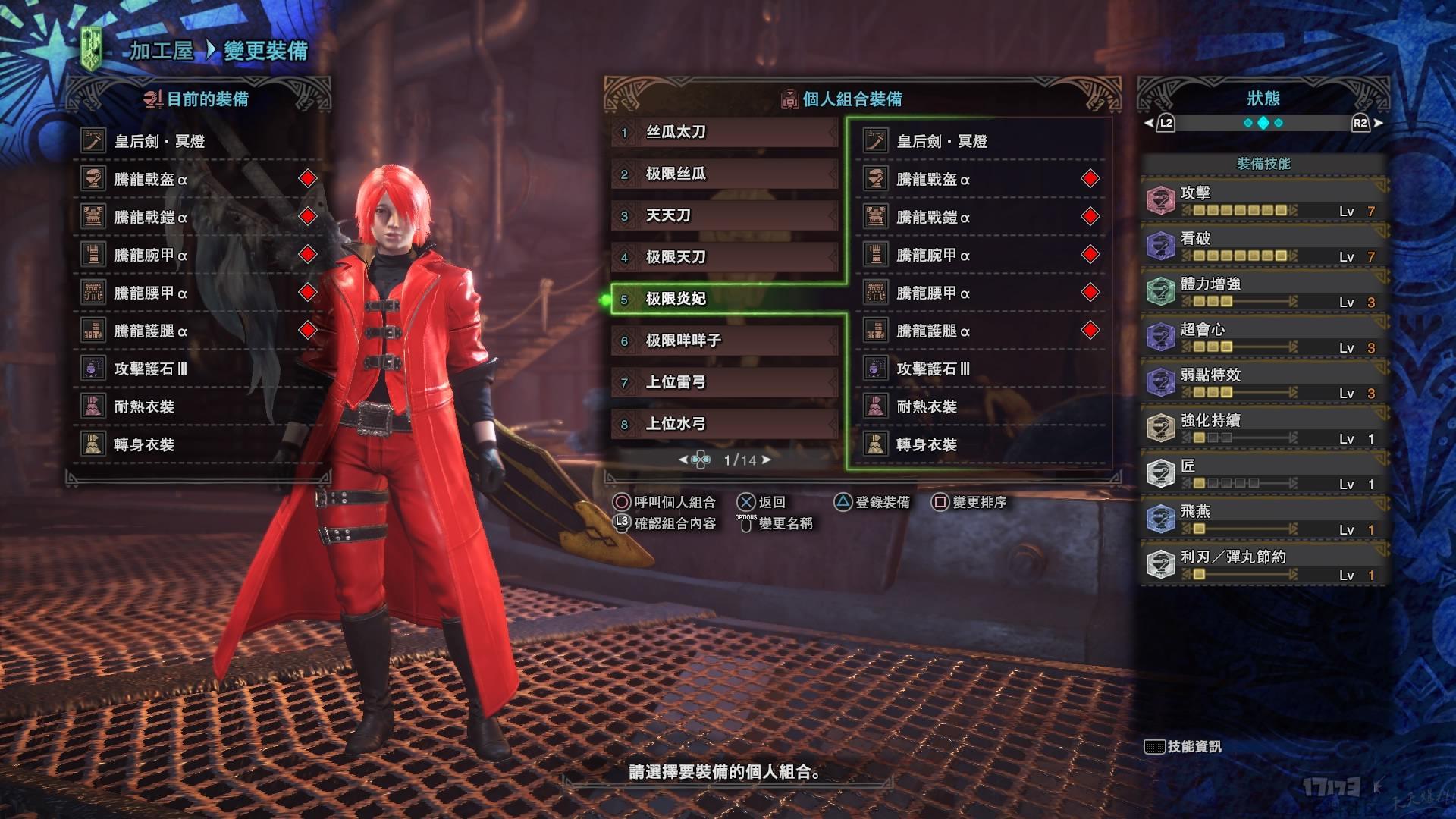 Monster Hunter_ World_20180815234437.jpg