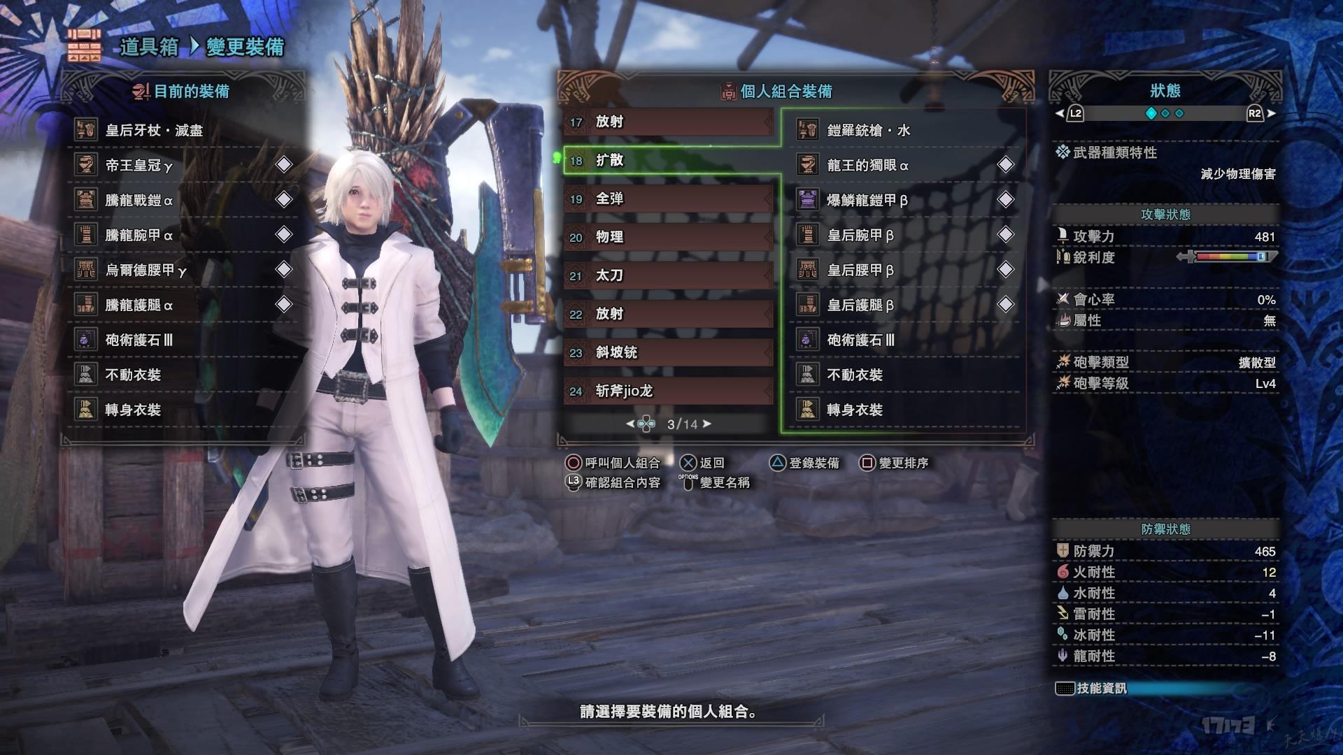 Monster Hunter_ World_20180819223428.jpg