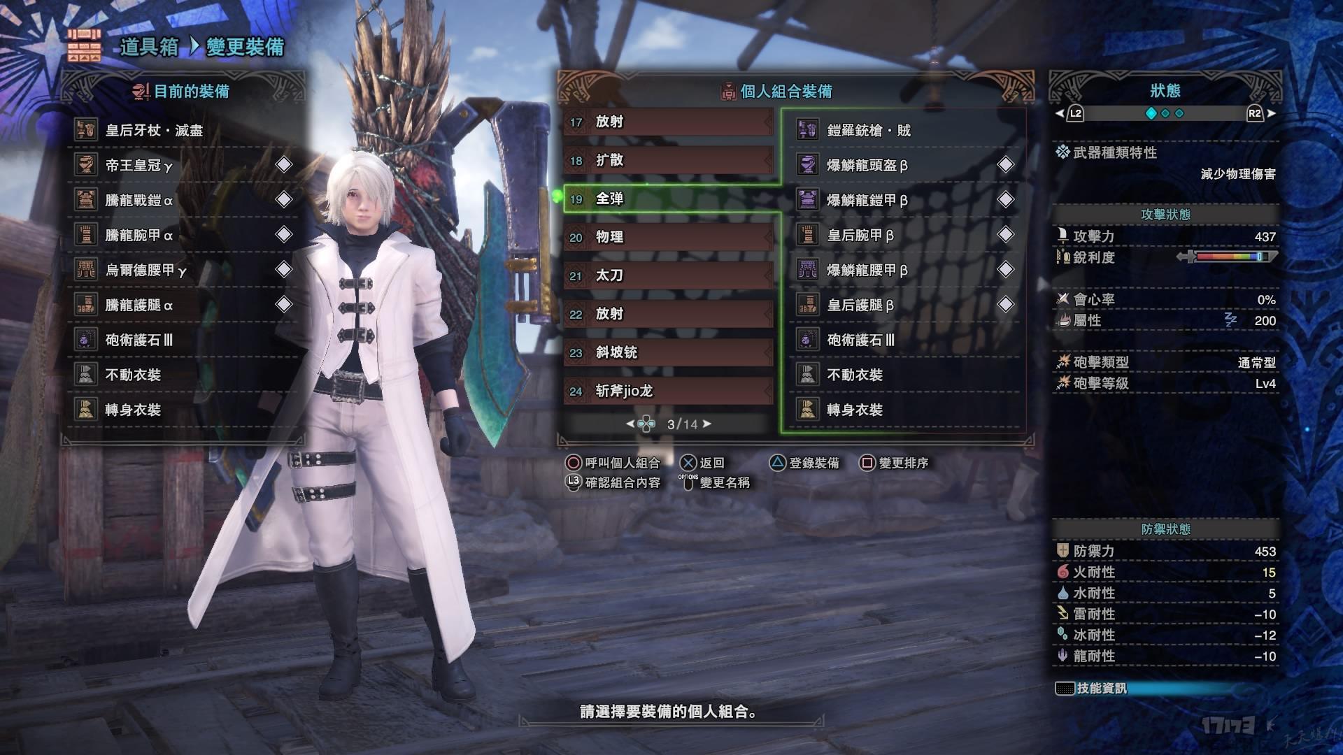 Monster Hunter_ World_20180819223446.jpg