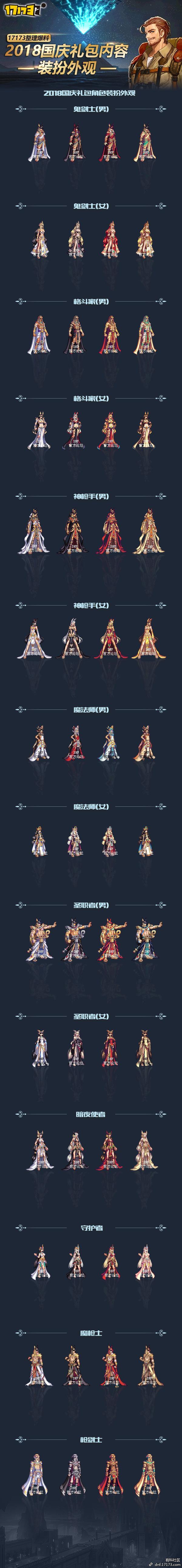 国庆节爆料模板.jpg