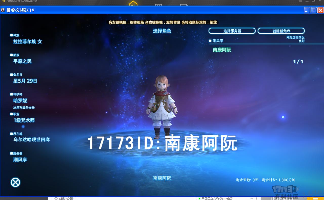 17173最终幻想2.png