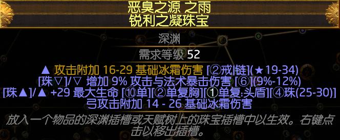 锐利珠宝5.png