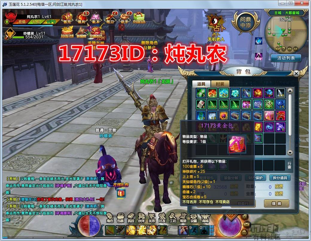 17173:玉莲花2 礼包激活2.jpg