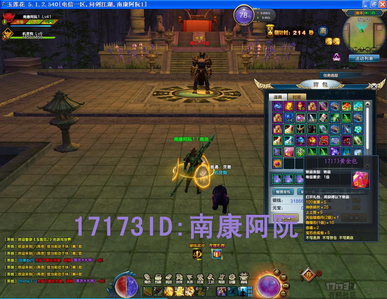 17173玉莲花2.png