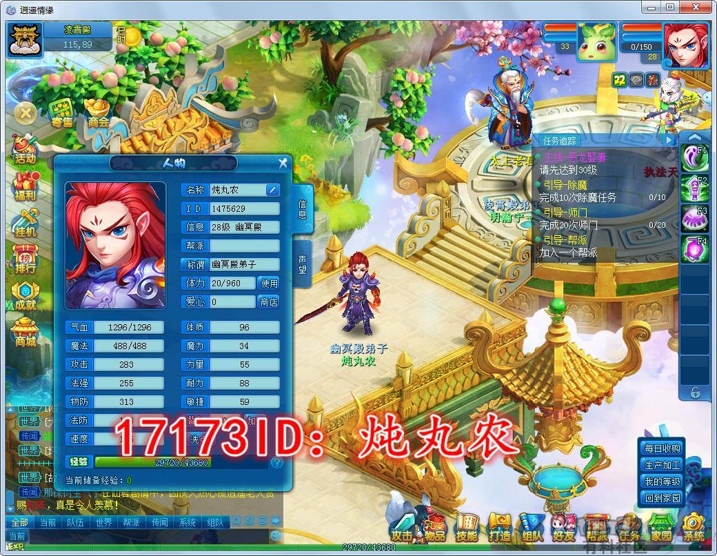 17173:《逍遥情缘》起源之战10.19.jpg