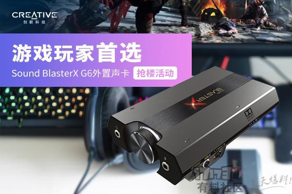 创新G6声卡-600x400.jpg