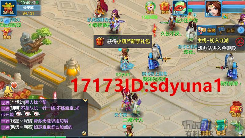 Screenshot_2018-11-04-20-49-25_副本.png