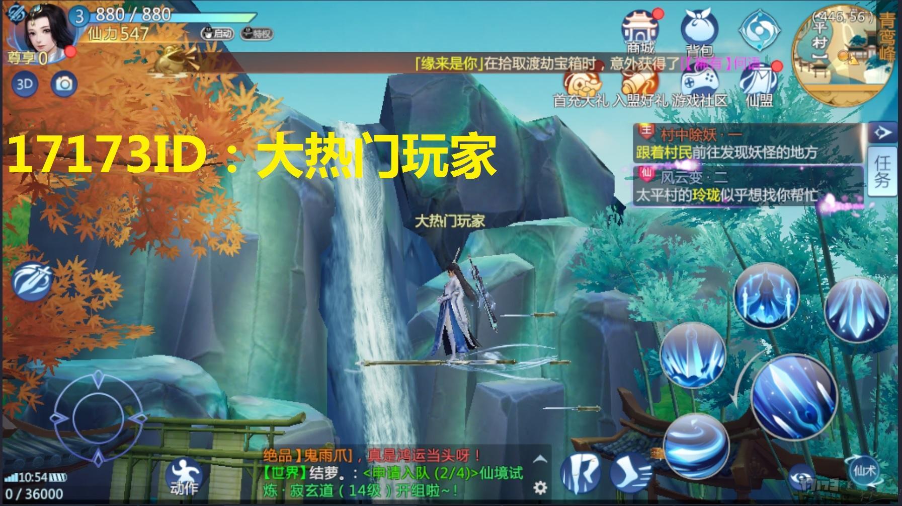 仙剑四1.jpg