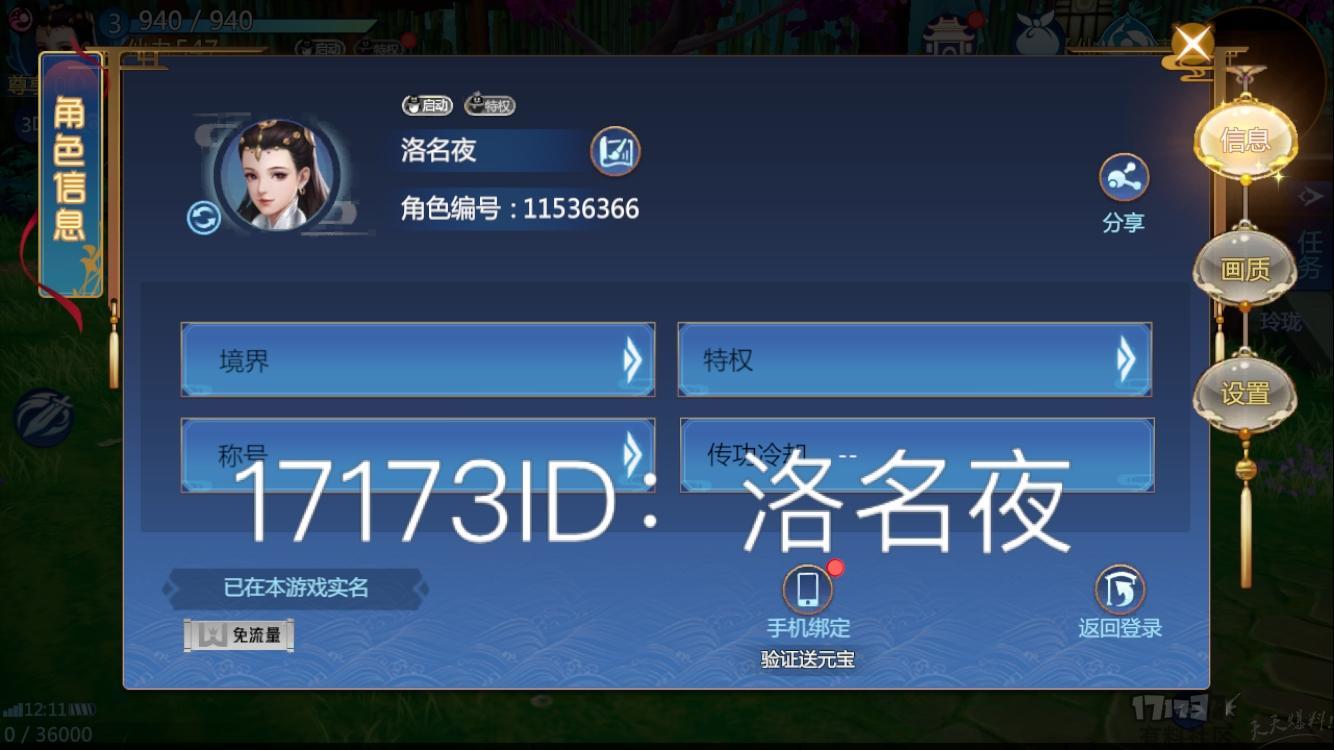 17173仙四2.png
