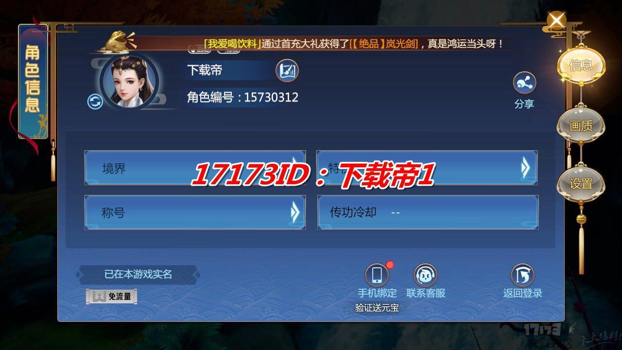 仙剑4171731.jpg