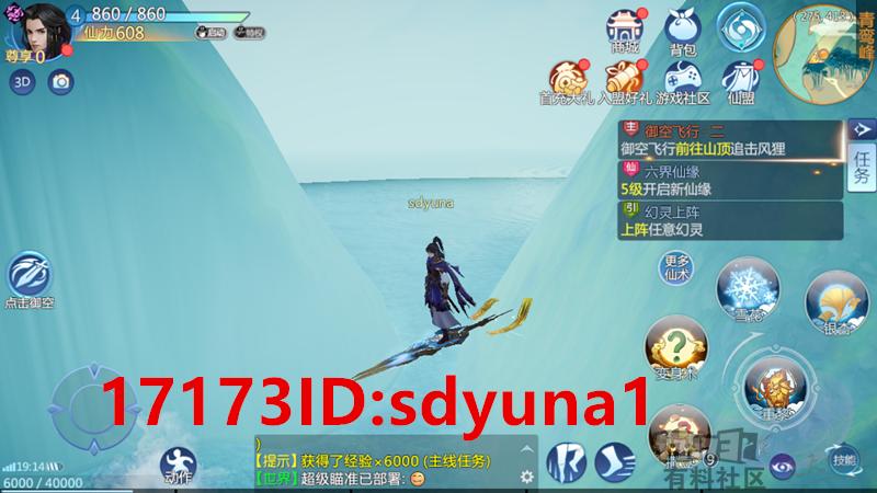 Screenshot_2018-11-07-19-14-25_副本.png