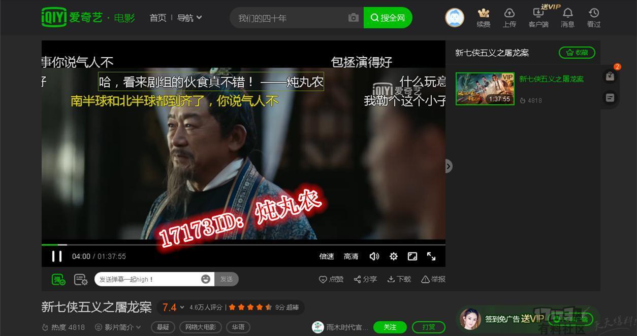 17173:新七侠五义.jpg