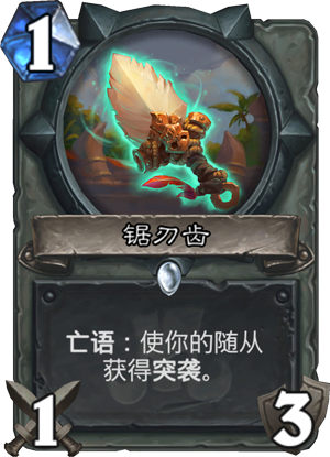 1/cardsreveal/ROGUE__TRL_074_zhCN_SerratedTooth.png