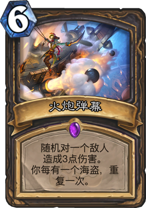 1/cardsreveal/ROGUE__TRL_127_zhCN_CannonBarrage.png
