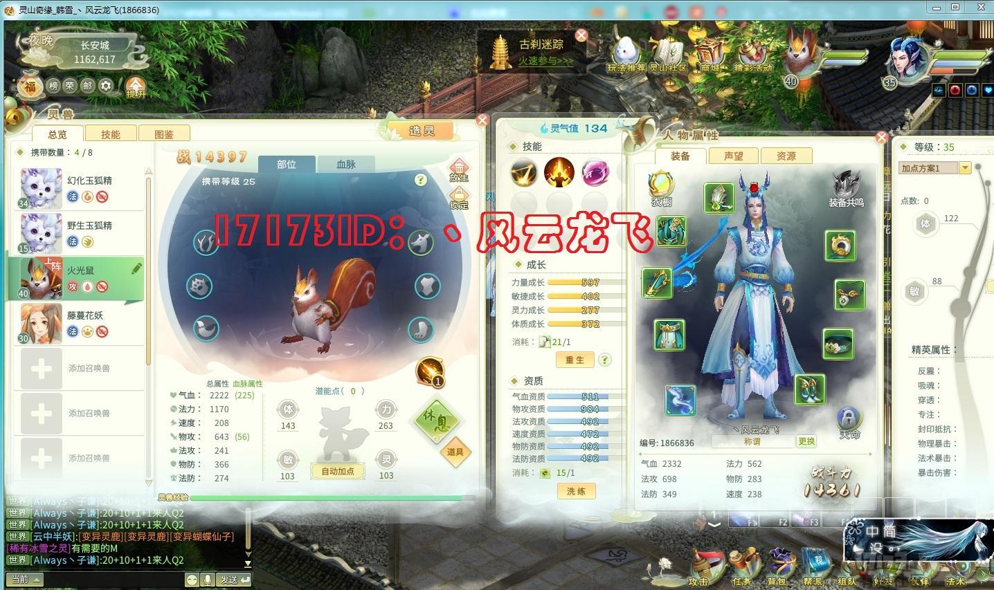 17173 灵山奇缘12.13-1.jpg