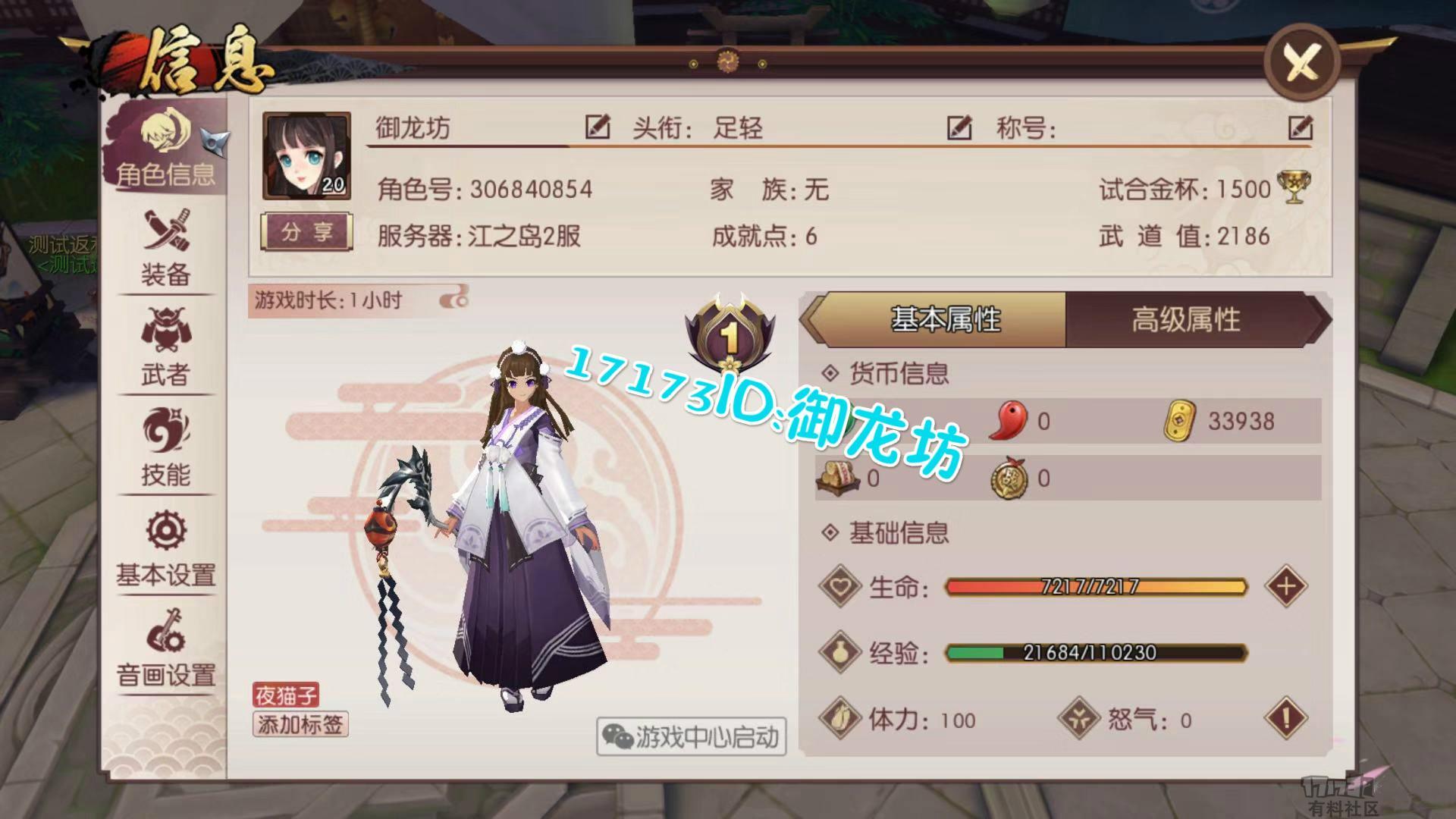 侍魂:胧月传说_meitu_1.jpg