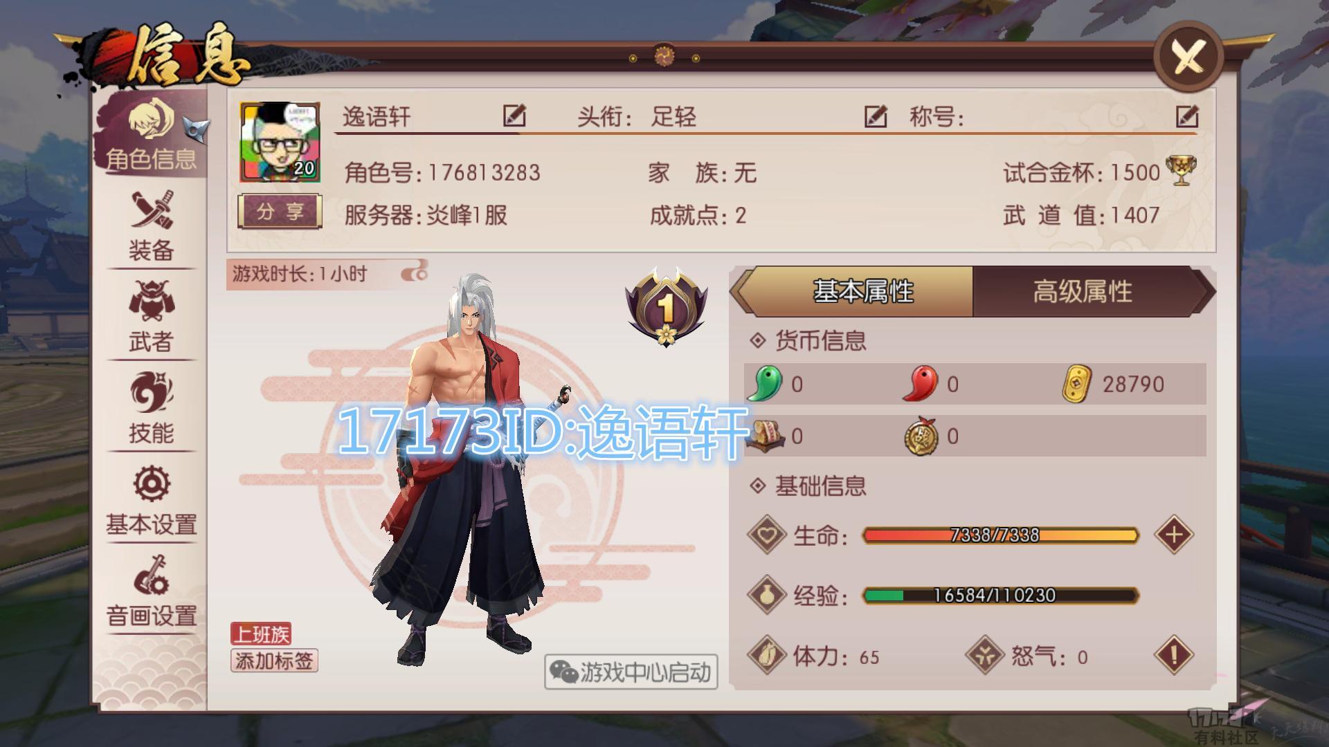 Screenshot_2018-12-03-18-04-43-432_com.tencent.shihun.android_副本.jpg