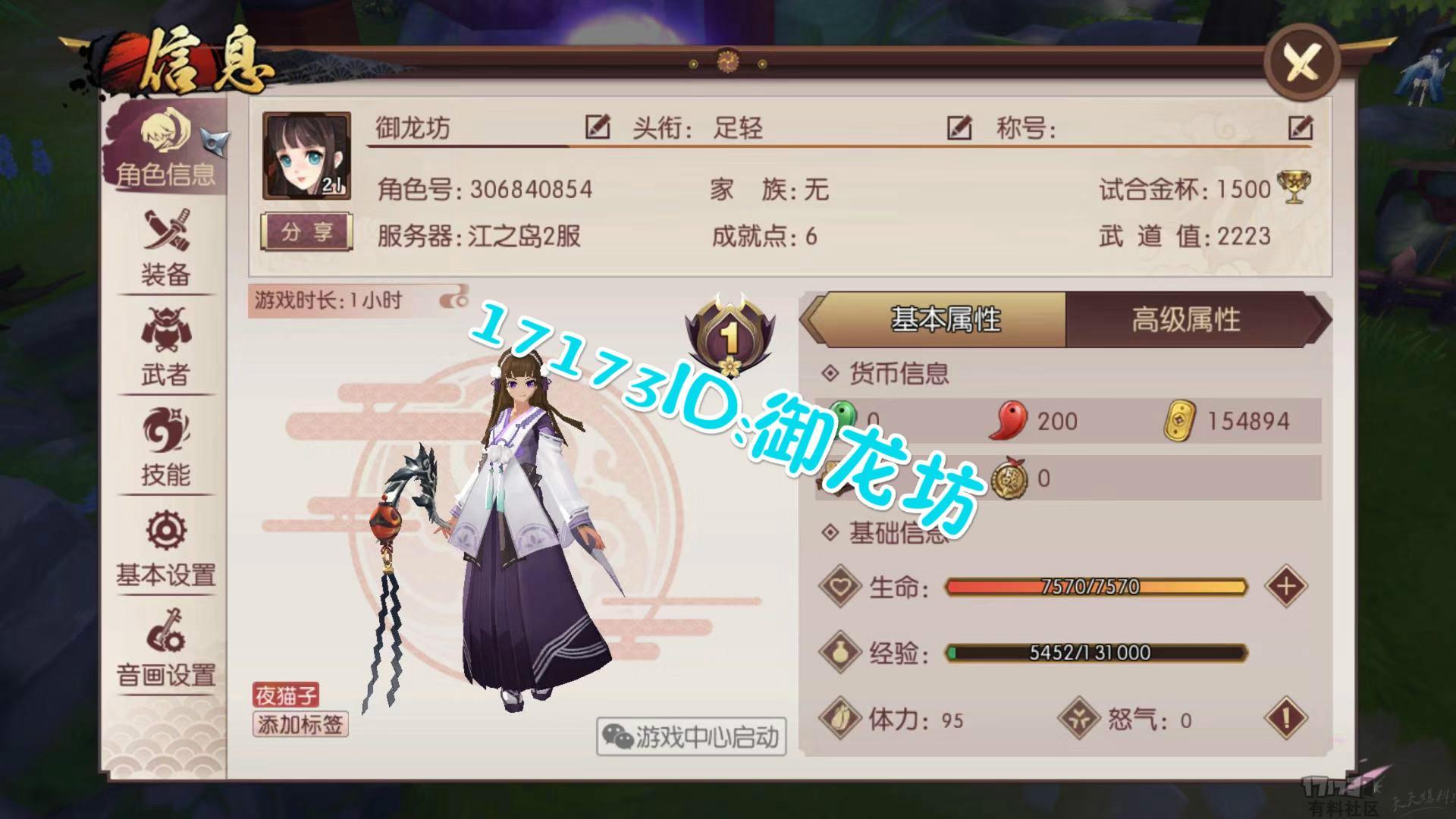 侍魂1_meitu_2.jpg