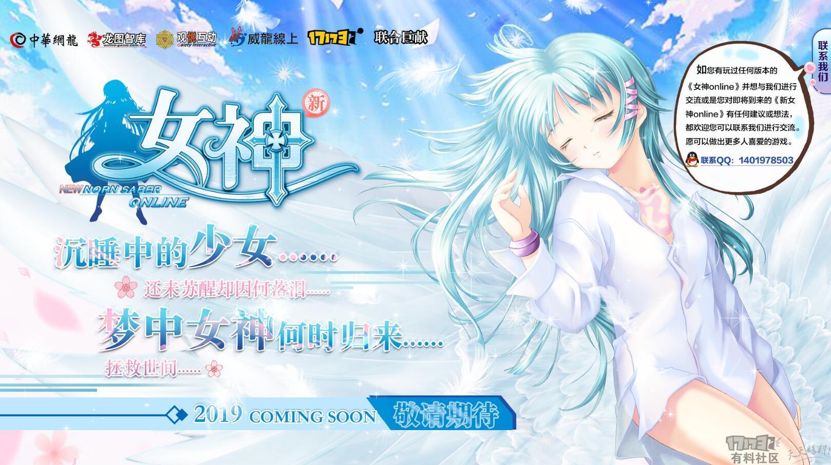 新女神online.jpg