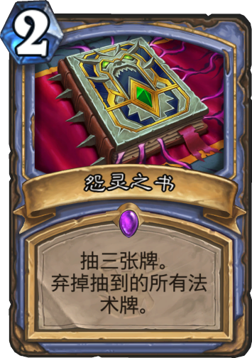 1/hscards/MAGE__GIL_548_zhCN_BookofSpecters.png