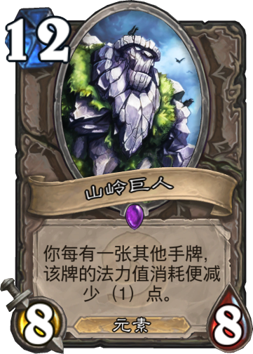 1/hscards/NEUTRAL__EX1_105_zhCN_MountainGiant.png
