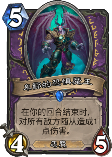 1/hscards/WARLOCK__ICC_075_zhCN_DespicableDreadlord.png