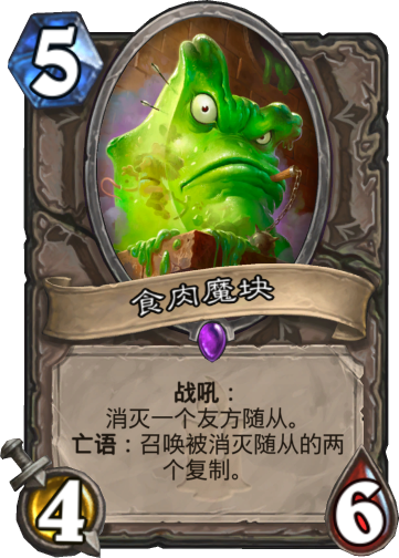 1/hscards/NEUTRAL__LOOT_161_zhCN_CarnivorousCube.png