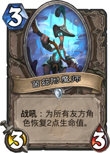 1/hscards/NEUTRAL__LOOT_388_zhCN_FungalEnchanter.png