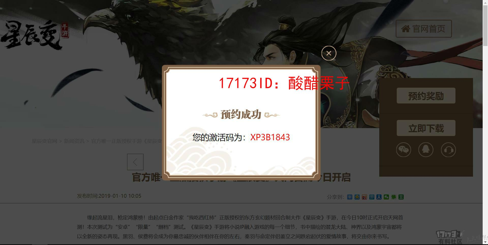 QQ浏览器截图20190110175607.jpg