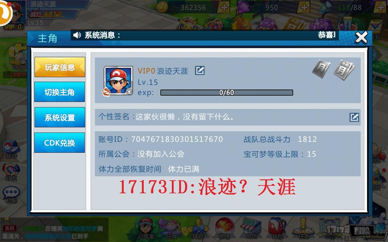 17173萌妖出没1.jpg