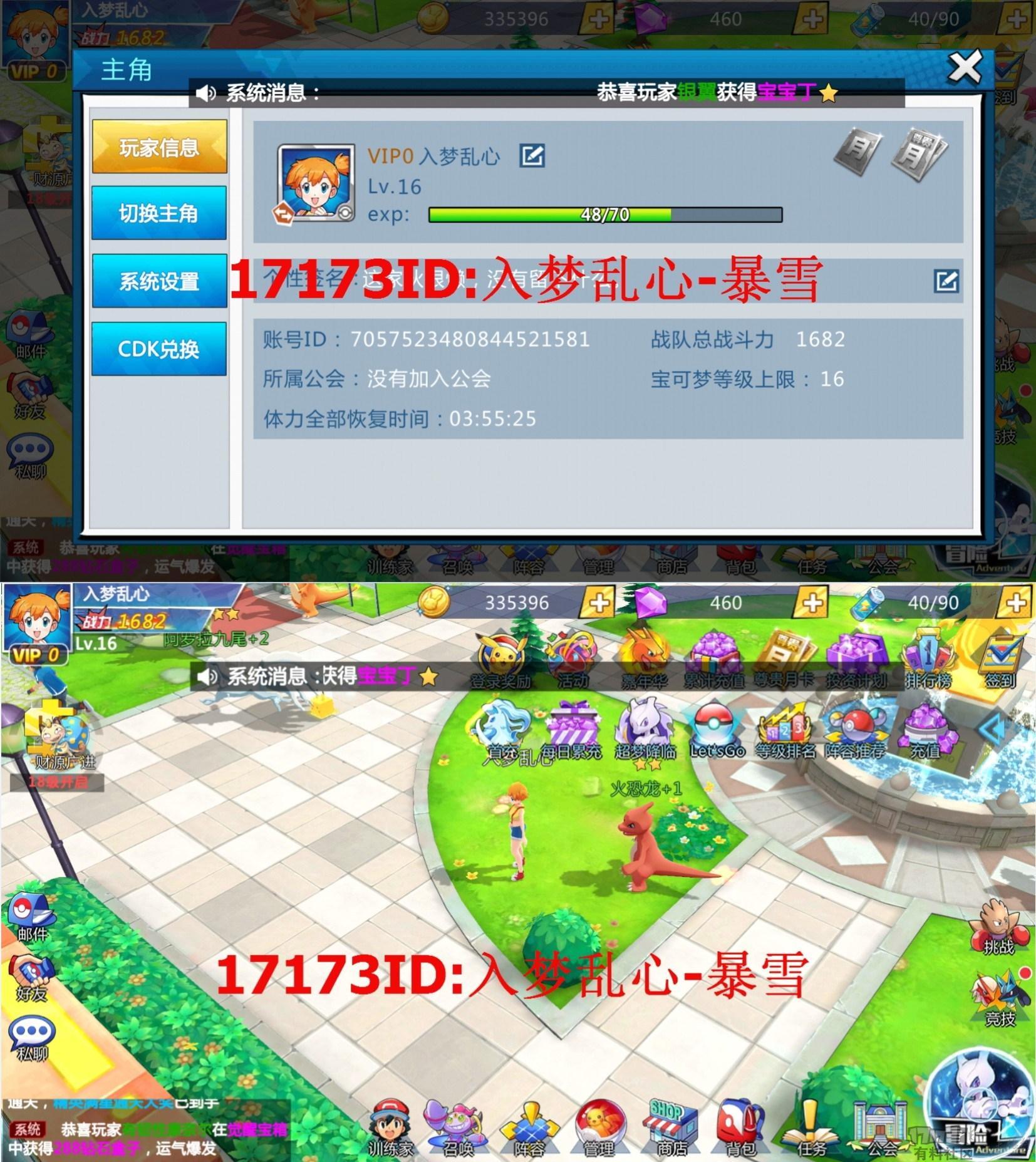 173萌妖.jpg