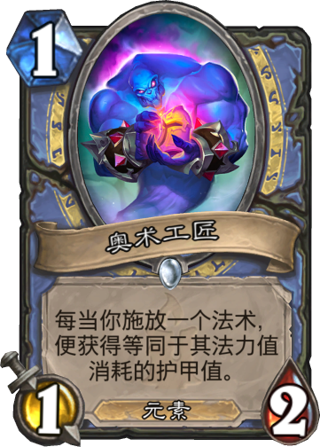 1/hscards/MAGE__LOOT_231_zhCN_ArcaneArtificer.png