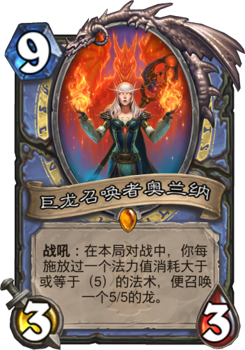 1/hscards/MAGE__LOOT_535_zhCN_DragoncallerAlanna.png