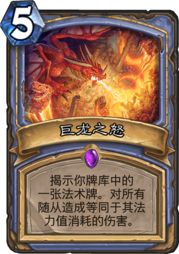 1/hscards/MAGE__LOOT_172_zhCN_DragonsFury.png