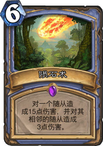 1/hscards/MAGE__UNG_955_zhCN_Meteor.png
