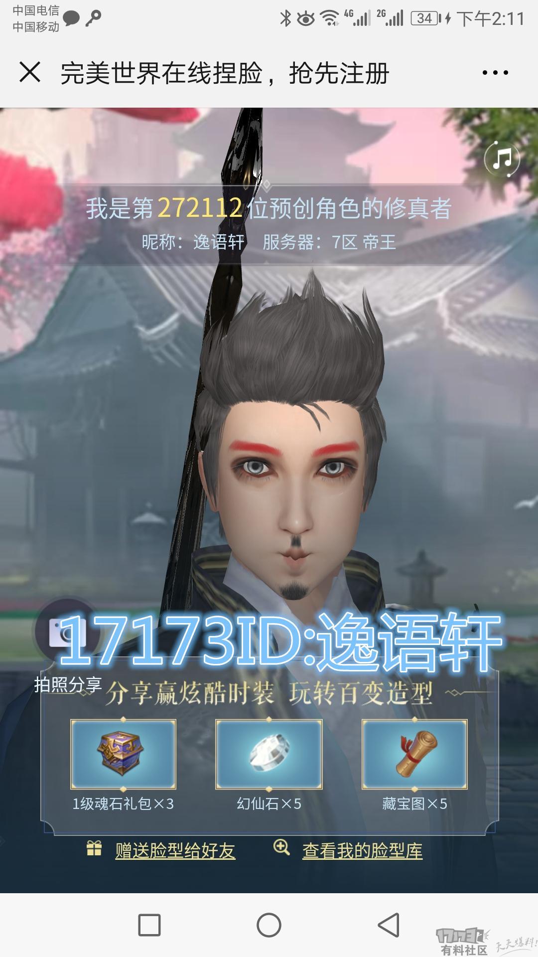 Screenshot_20190222-141156_副本.jpg