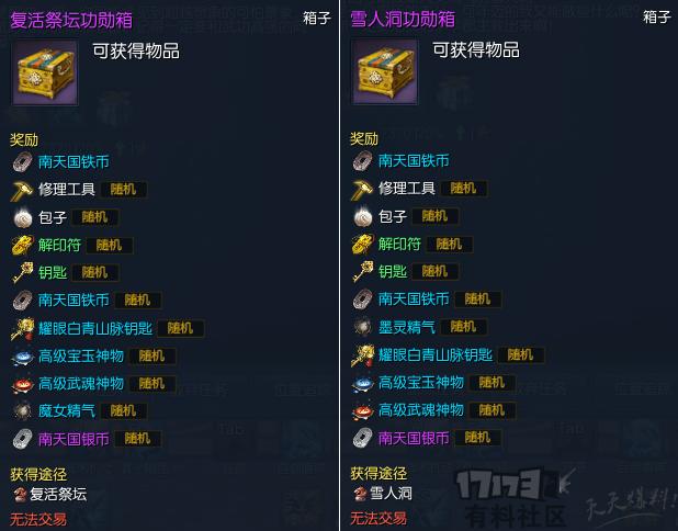 雪人洞复活祭坛功勋箱.png